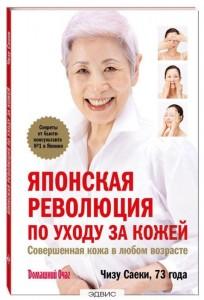 Японская революция по уходу за кожей Совершенная кожа в любом возрасте Книга Саеки Чизу 12+
