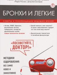 Бронхи и легкие Книга Копылова 12+