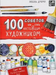 100 советов как стать настоящим художником Книга Дрюма 0+