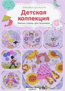 Вышиваем крестиком Детская коллекция Милые схемы для вышивания Книга Тир 12+
