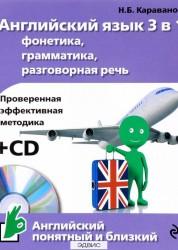 Английский язык 3 в 1 Фонетика грамматика разговорная речь Книга + CD Караванова 12+