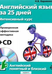 Английский язык за 25 дней Интенсивный курс Книга + CD Караванова 12+