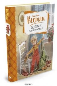 Щепкин и дело о ботинке Книга Вестли 0+