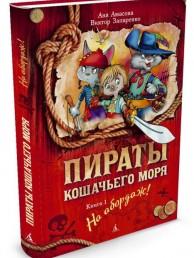 Пираты Кошачьего моря К1 На абордаж Книга Амасова Аня 6+