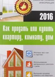 Как продать или купить квартиру комнату дом Книга Кузьмина 16+