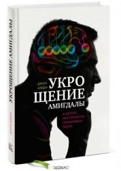 Укрощение амигдалы и другие инструменты тренировки мозга Книга Арден Джон