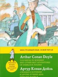 Скандал в Богемии и другие лучшие дела Шерлока Холмса A Scandal in Bohemia Книга Дойль Артур 12+