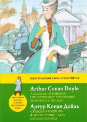 Скандал в Богемии и другие лучшие дела Шерлока Холмса A Scandal in Bohemia Книга Дойль 12+