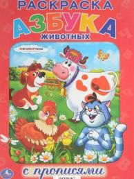 Раскраска с прописями Азбука животных Хомякова Кристина 0+