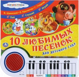 10 любимых песенок для детского сада Умка Книга Хомякова Кристина 0+