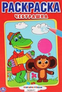 Раскраска Чебурашка Союзмультфильм  Хомякова Кристина 0+