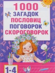 1000 загадок пословиц поговорок скороговорок 1-4 класс Пособие Дмитриева ВГ 6+