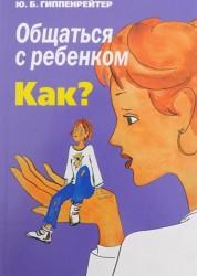 Общаться с ребенком Как Книга Гиппенрейтер Юлия 12+