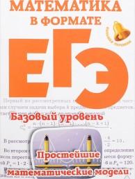 Математика в формате ЕГЭ Баз уровень Простейшие математические модели Книга Клово