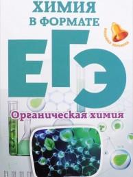 Химия в формате ЕГЭ Органическая химия Пособие Сечко