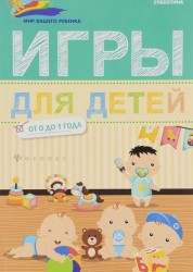 Игры для детей от 0 до 1 года Книга Субботина