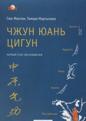 Чжун Юань цигун Первый этап восхждения расслабление Книга Минтан С