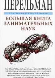 Большая книга занимательных наук Учебное пособие Перельман ЯИ 6+