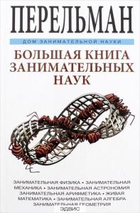 Большая книга занимательных наук Физика механика астрономия арифметика математика алгебра геометрия Книга Перельман Яков 6+