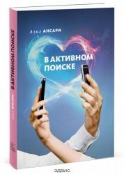 В активном поиске Книга Ансари 18+