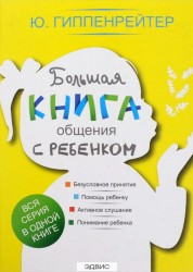 Большая книга общения с ребенком Книга Гиппенрейтер Юлия 12+
