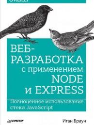 Веб разработка с применением Node и Express Полноценное использование стека JavaScript Книга Браун