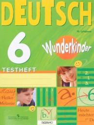 Немецкий язык 6 класс Вундеркинды Контрольные задания для подготовки к ОГЭ Пособие Лытаева МА