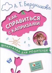 Как справиться с капризами Шпаргалка для родителей Книга Бердникова АГ 0+