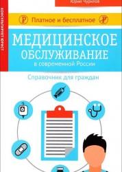 Платное и бесплатное медицинское обслуживание в современной России Справочник для граждан Чурилов