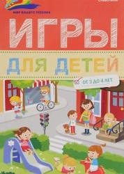 Игры для детей от 3 до 4 лет Книга Субботина 0+