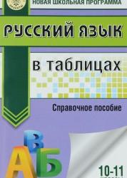 Русский язык в таблицах 10-11 классы Справочное пособие Савченкова ГФ