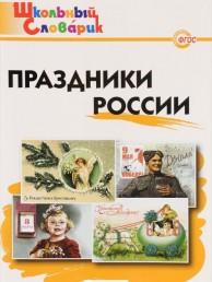 Праздники России Начальная школа Школьный словарик Пособие Яценко ИФ 6+