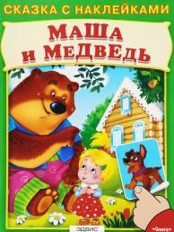 Маша и медведь Сказка с наклейками Книга Шестакова ИБ 2+