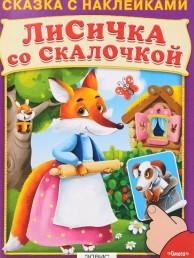 Лисичка со скалочкой Сказка с наклейками Книга Шестакова ИБ 2+