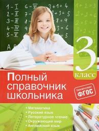 Полный справочник школьника 3 Класс Справочник Марченко 0+