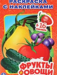 Раскраска с наклейками Фрукты и овощи Козырь Анна 0+