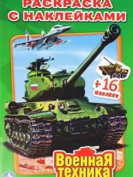 Раскраска с наклейками Военная техника + 16 наклеек Хомякова Кристина 0+