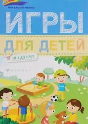 Игры для детей от 2 до 3 лет Книга Субботина