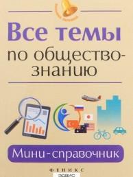 Все темы по обществознанию Мини справочник Домашек