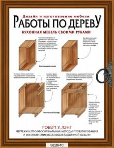 Работы по дереву Кухонная мебель своими руками Книга Лэнг 12+