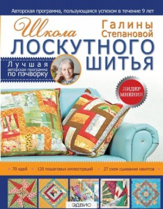 Школа лоскутного шитья Книга Степанова 12+