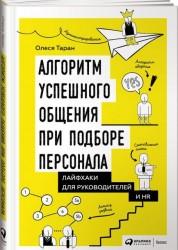 Алгоритм успешного общения при подборе персонала Книга Таран 0+
