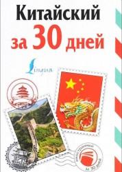 Китайский за 30 дней Книга Воропаев 12+