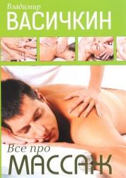 Все про массаж Книга Васичкин Владимир 16+