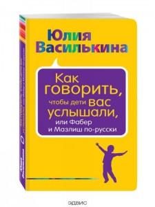 Как говорить чтобы дети вас услышали или Фабер и Мазлиш по русски Книга Василькина 16+