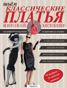 Шьем классические платья Книга Альм 12+