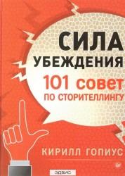 Сила убеждения 101 совет по сторителлингу Книга Гопиус