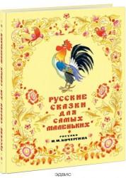 Русские сказки для самых маленьких рисунки Н М Кочергина Книга 0+
