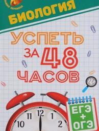 Биология Успеть за 48 часов ЕГЭ ОГЭ Пособие Гамзин