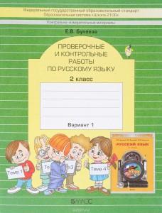Русский язык Проверочные и контрольные работы 2 класс Пособие 1-2 части комплект Бунеева ЕВ